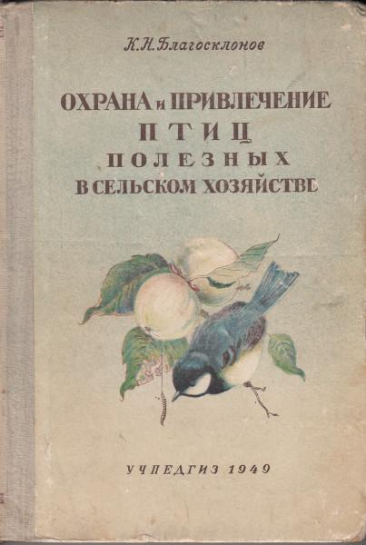 Ohrana i privlechenie ptic poleznih v selskom hozjajstve