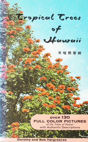 Tropical Trees of Hawaii