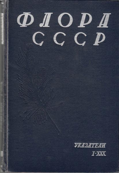 Flora SSSR. Alfabetnije ukazateli k. tt. I-XXX - Flora URSS. Indices alphabetici I-XXX