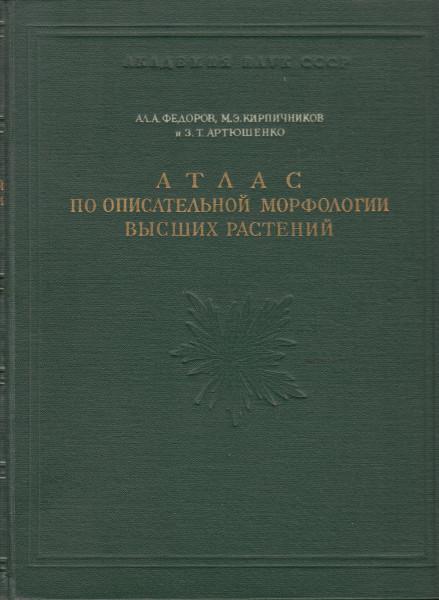 Atlas po opisatelnoj morfologii visshih rastenii. Listi - Organographia illustrata plantarum vascularium. Folium