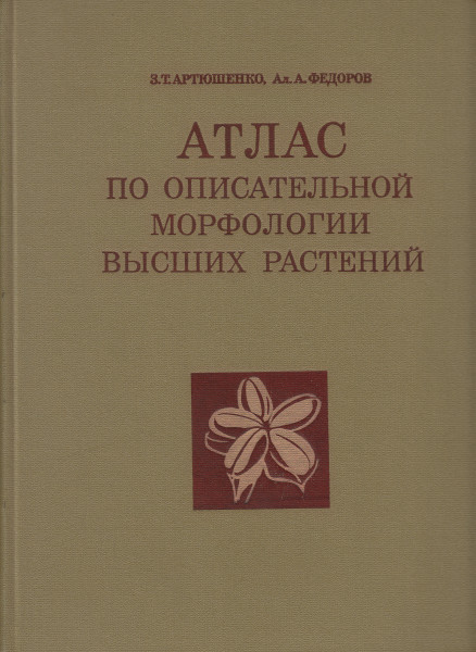 Atlas po opisatelnoj morfologii visshih rastenii. Plod - Organographia illustrata plantarum vascularium. Fructus