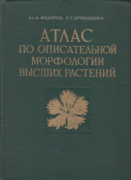Atlas po opisatelnoj morfologii visshih rastenii. Cvetok - Organographia illustrata plantarum vascularium. Flos