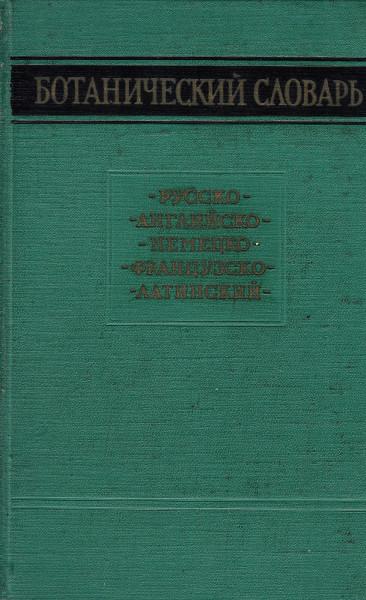 Botanicheskij slovar. Russko-anglijsko-nemecko-francuzsko-latinskij