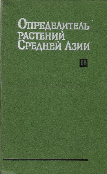 Opredelitel rastenij Srednej Azii. Kriticheskij konspekt flori. Vol.II-IV.
