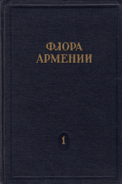 Flora Armenii. Vol.1-7