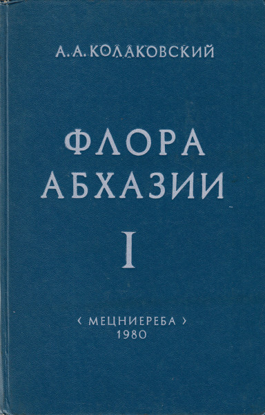 Flora Abhazii I-II.
