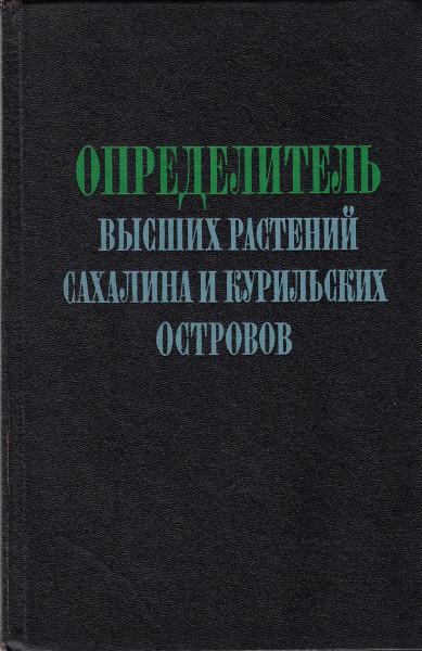 Opredelitel visshih rastenij Sahalina i Kurilskih ostrov - Key for the Vascular Plants of Sakhalin and Kurile Islands