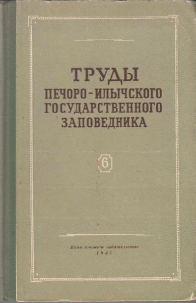 Trudi Pechoro-Ilichskovo Dosudarstvennovo Zapovednika: 6.