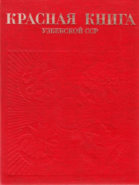 Krasnaja kniga Uzbekskoj SSR. Tom II. Rastenija