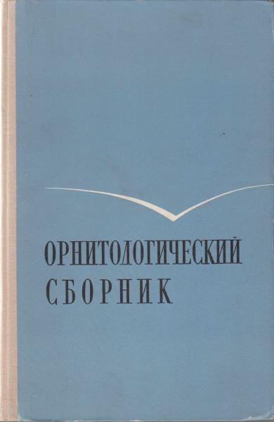 Ornitologicheskij Sbornik k 100-letiju so dnja rozhdenija akademika P. P. Sushkina