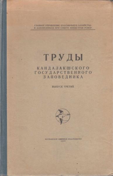 Trudi Kandalakshskovo Dosudarstvennovo Zapovednika: Vipusk III. Raboti Severnoj Ornitologicheskoj Stancii: 1.
