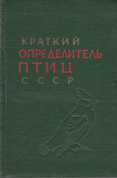 Kratkij opredelitel ptic SSSR