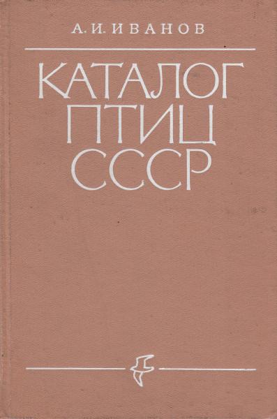 Katalog ptic SSSR